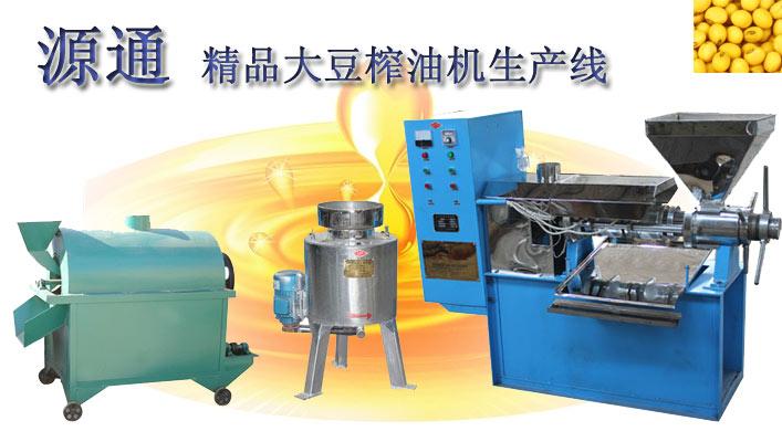 大豆榨油机生产线